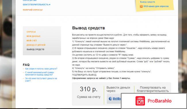 Сайт платного опроса  - platnijopros.ru реальные отзывы
