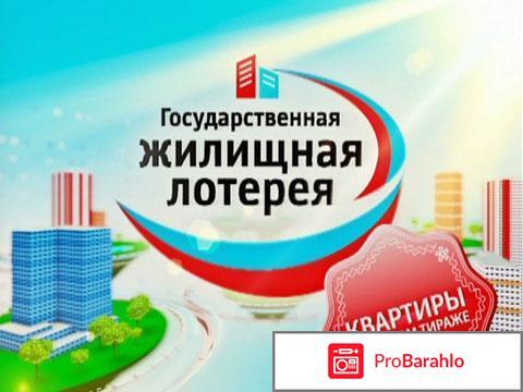 Жилищная лотерея отзывы реальных людей