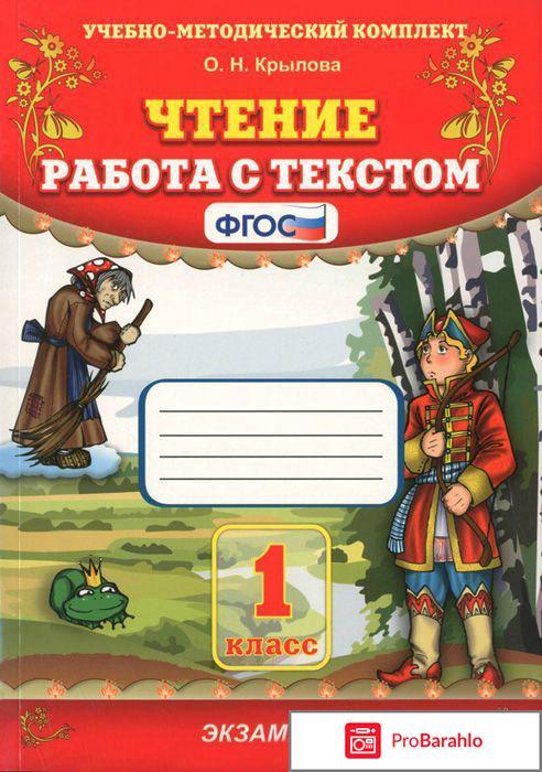 Книга  Чтение. 1 класс. Работа с текстом