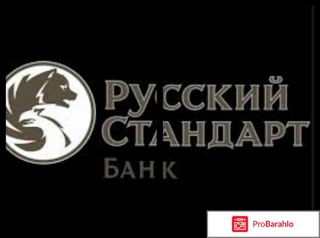 Отзывы о работе в банке русский стандарт отрицательные отзывы