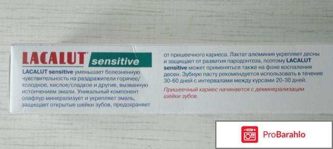 Зубная паста Lacalut sensitive отрицательные отзывы