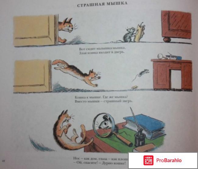 Книга  Рассказы в картинках