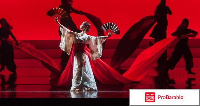 Мадам баттерфляй опера мариинский театр фото