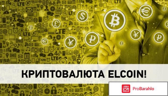 Вся правда о криптовалюте Elcoin (Элькоин)!