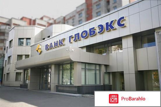 Ипотека глобэкс банк отзывы