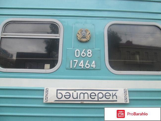 Фирменный поезд
