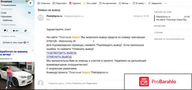 Сайт платного опроса  - platnijopros.ru отзывы владельцев