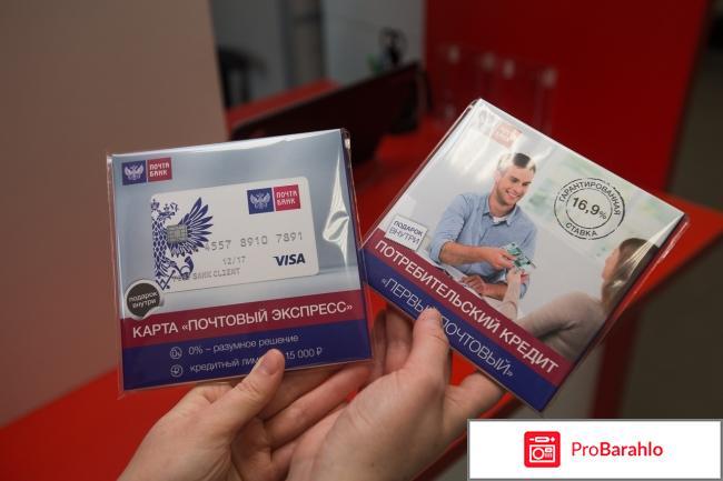 Почта банк потребительский кредит отзывы обман