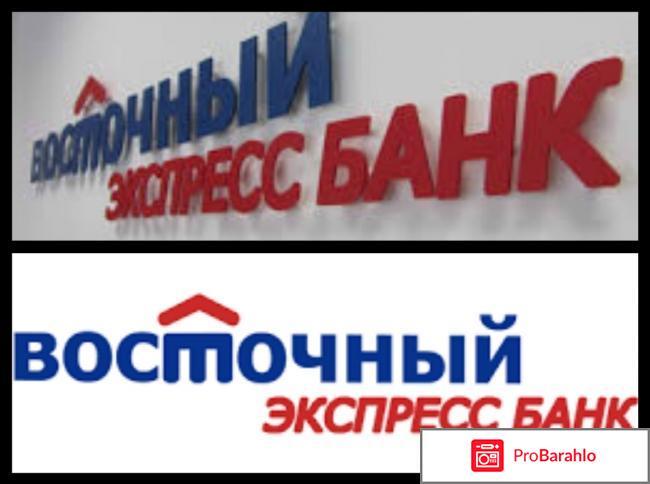 Банк восточный екатеринбург отзывы