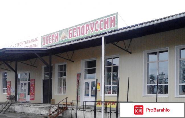 Двери белоруссии отзывы покупателей