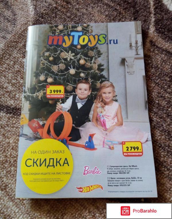 Отзывы на Сайт `My Toys - магазин детских товаров` отрицательные отзывы