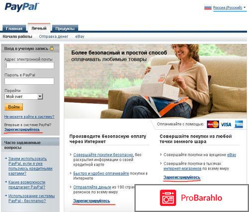 Paypal курс