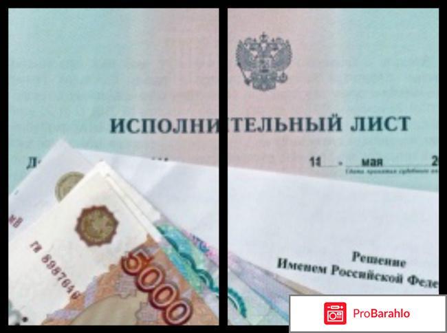 Отзыв исполнительного листа из банка образец обман