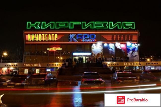 Кинотеатр киргизия