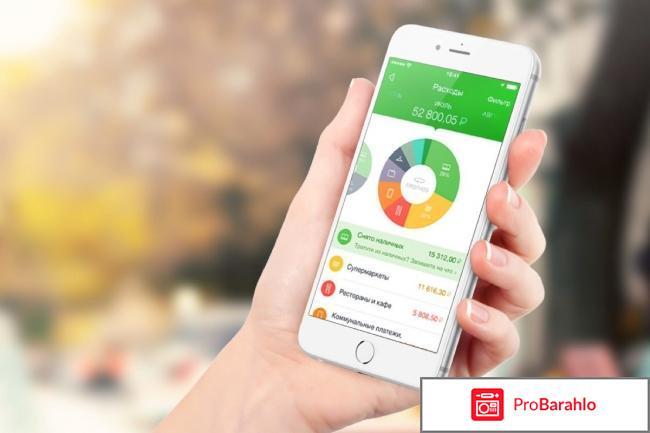 Услуга мобильный банк отрицательные отзывы