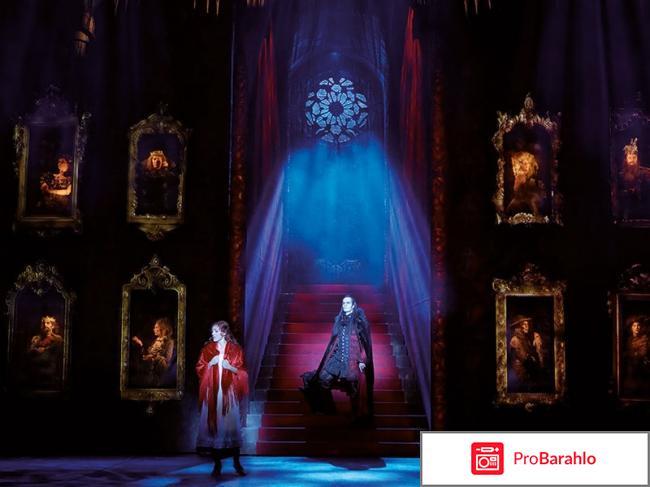 Бал вампиров мюзикл в москве отрицательные отзывы