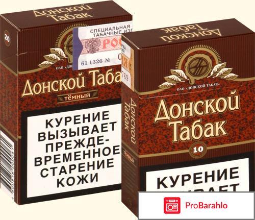Сигареты донской табак обман