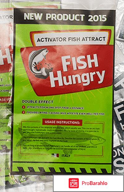 Fishhungry активатор клёва отрицательные отзывы