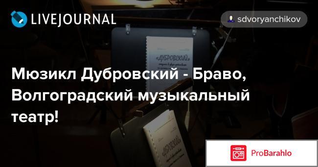 Волгоградский музыкальный театр отрицательные отзывы