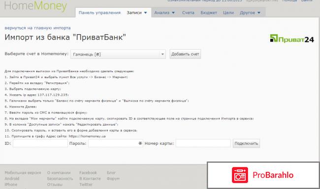 Отзывы на Приватбанк Москва Банк обман