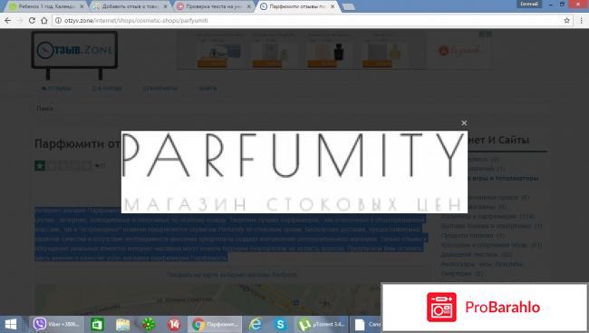 Отзывы о сайте parfumity ru отрицательные отзывы