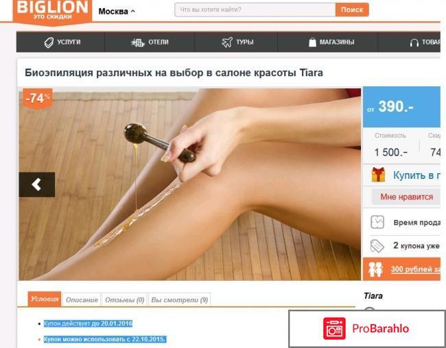Салон красоты Tiara в Москве - отзывы
