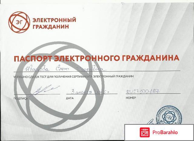 Ff.ru — Национальное Бюро Электронных Паспортов обман