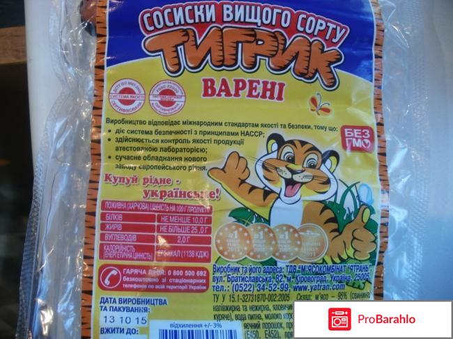 Сосиски вареные высшего сорта Тигрик