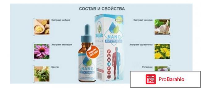 Anti toxin nano отзывы отрицательные отзывы