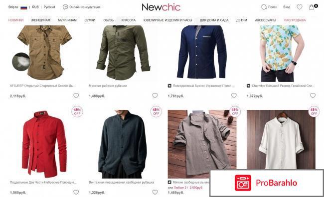 Newchic отзывы о магазине обман
