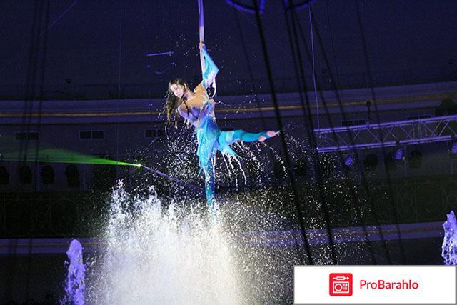 Шоу гигантских фонтанов реальные отзывы
