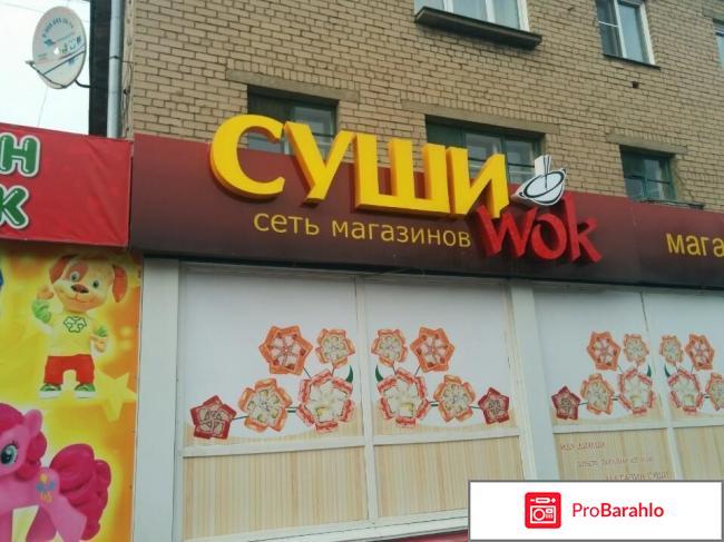 Суши вок челябинск официальный сайт