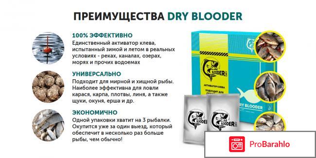 Сухая кровь Dry Blooder обман