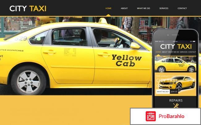 Такси сити мобил телефон