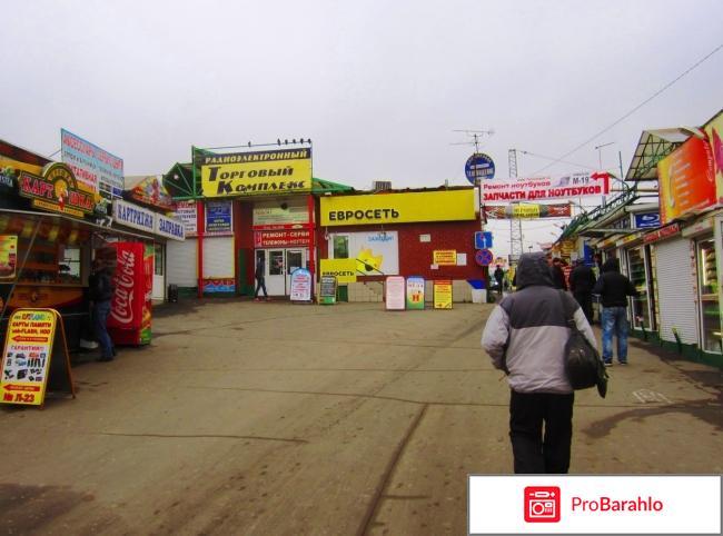 Царицынский радиорынок (Москва)