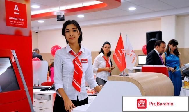 Работа в альфа банке отзывы сотрудников