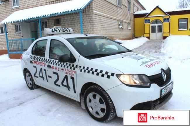 Такси сити мобил телефон отрицательные отзывы