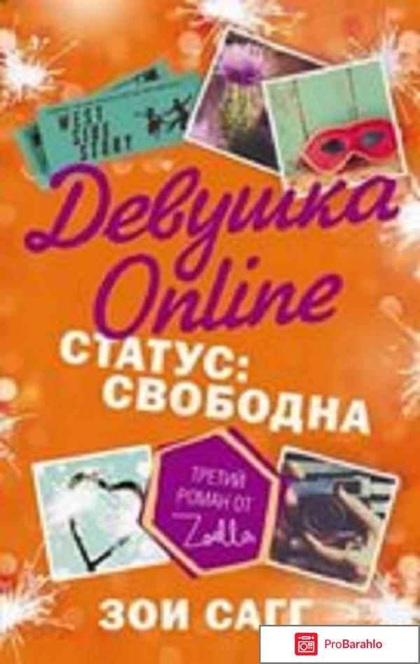 Книга  Девушка Online. Статус: свободна