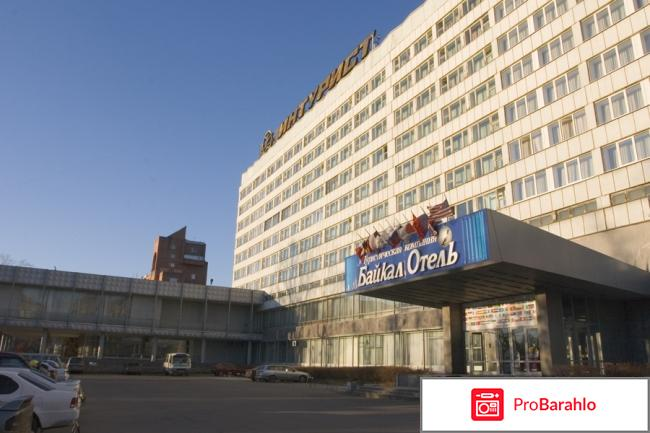 Гостиница байкал москва