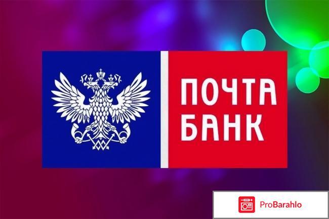 Почта банк потребительский кредит отзывы
