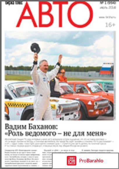Газета Биржа плюс Авто