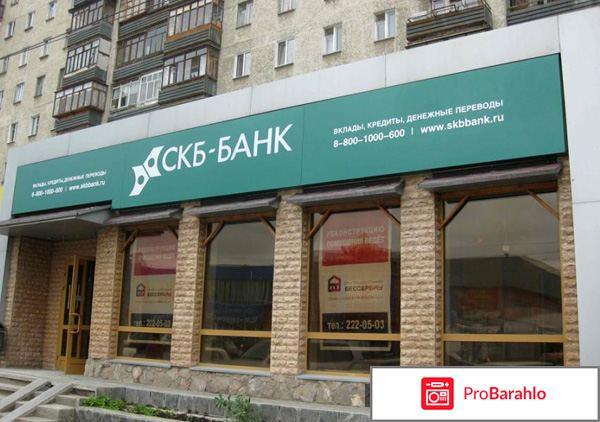 Скб банк отзывы клиентов по кредитам