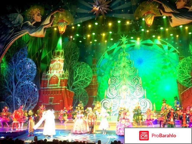 Новогодняя елка в Кремлевском дворце отрицательные отзывы
