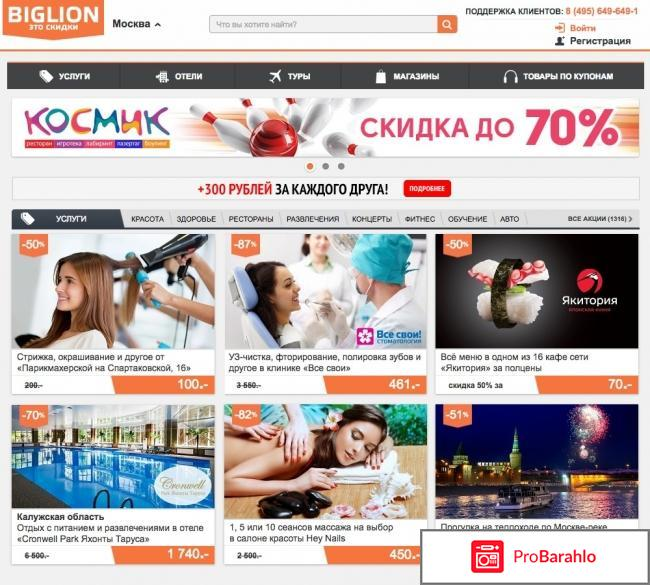Biglion.ru - сайт коллективных покупок обман