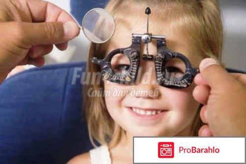 Склеропластика глаз у детей обман