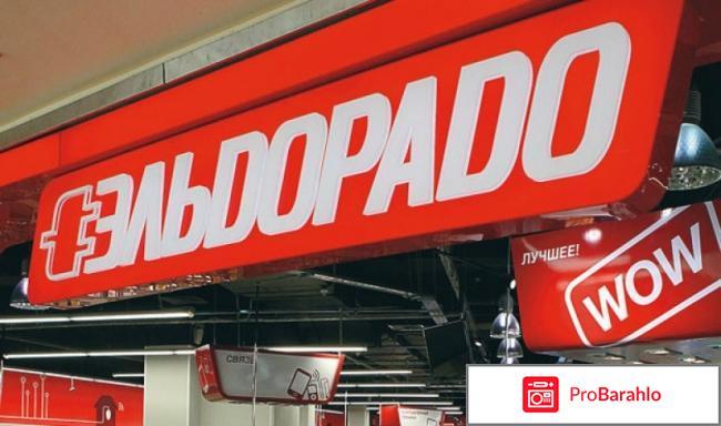 Eldorado.ru - интернет-магазин бытовой техники