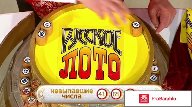 Русское лото выигрыши отрицательные отзывы