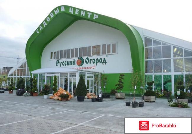 Русский огород отзывы покупателей
