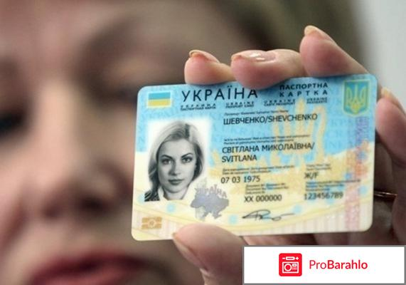 Биометрический паспорт