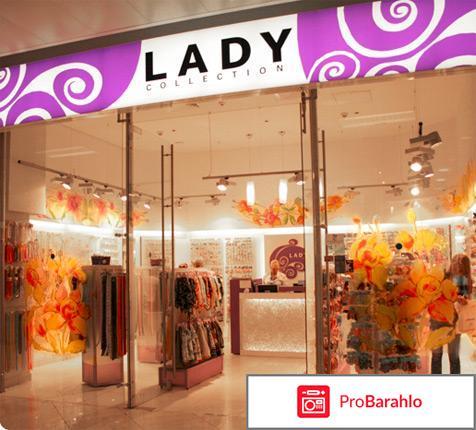 Магазин аксессуаров Lady collection